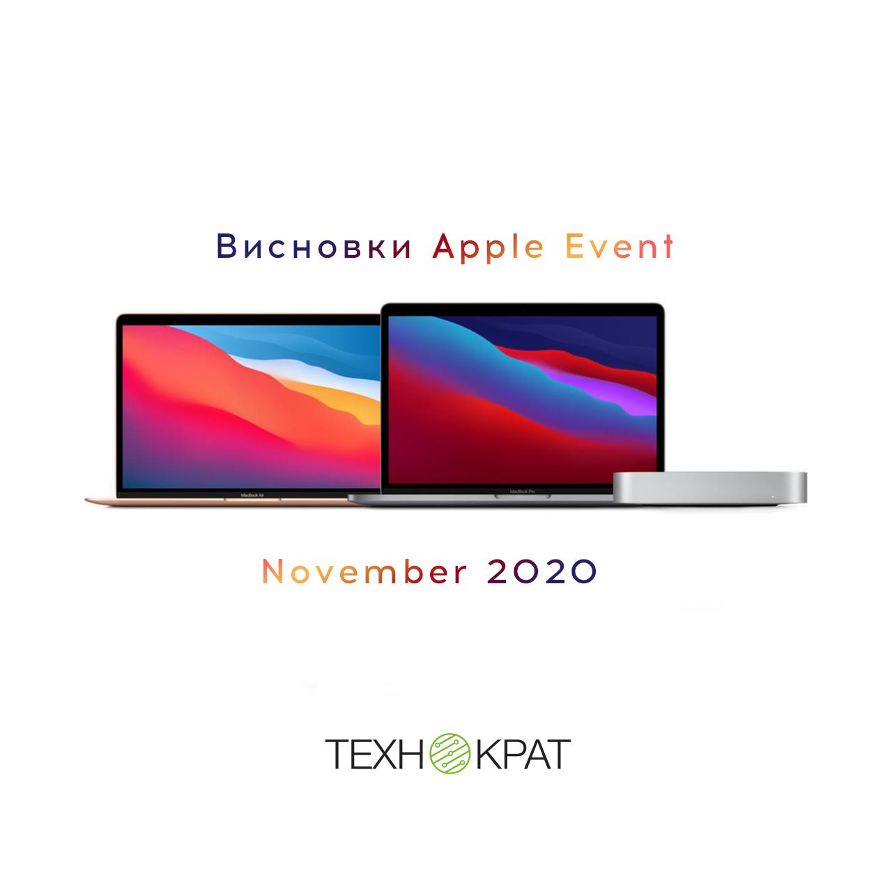 Все, що показала компанія Apple на презентації 10 листопада