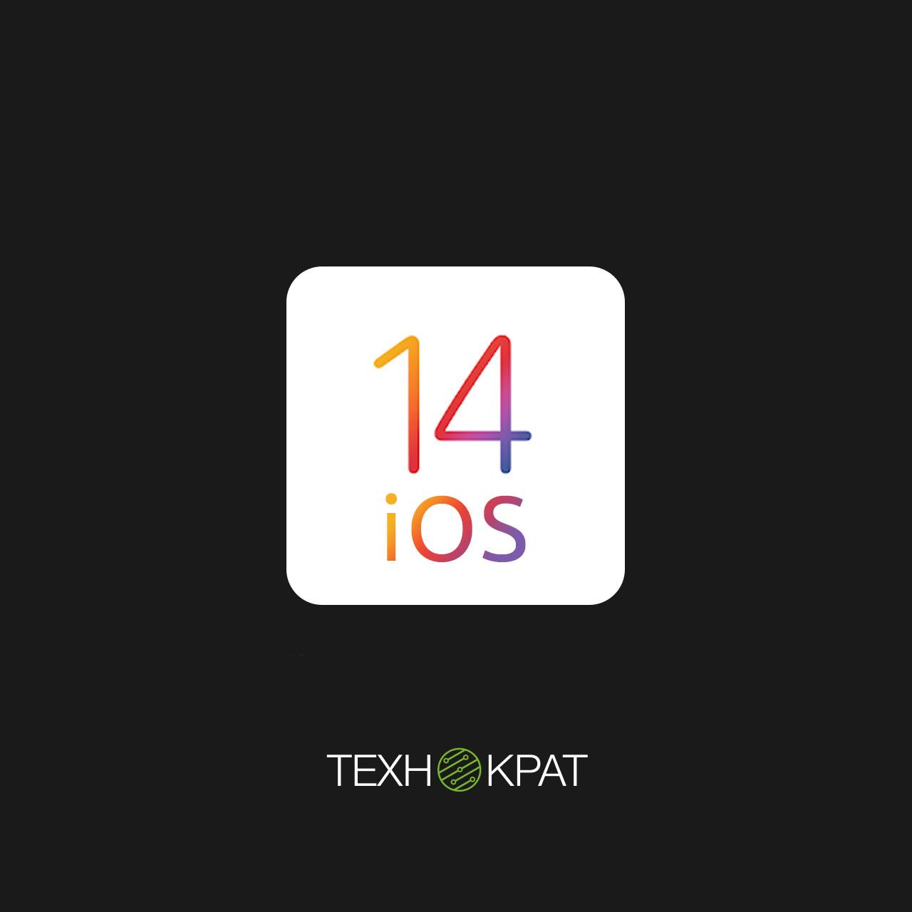 3 приголомшливі фішки iOS 14 про які ви не знали 😉