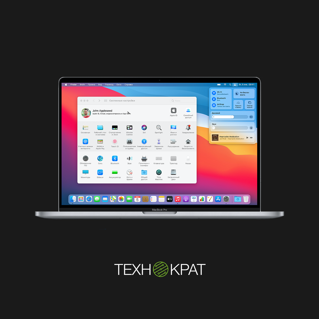 Створення знімка екрану на комп'ютері Mac