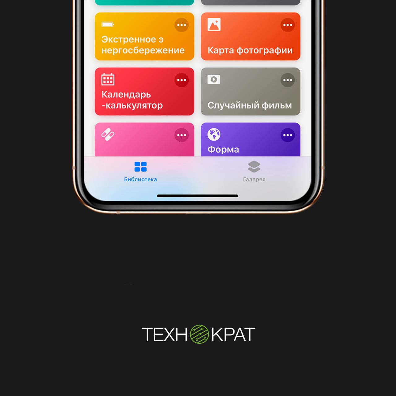 4 корисних команди Siri